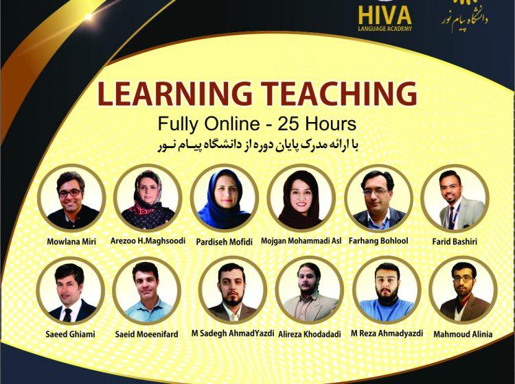 آغاز ثبت نام دوره Learning Teaching