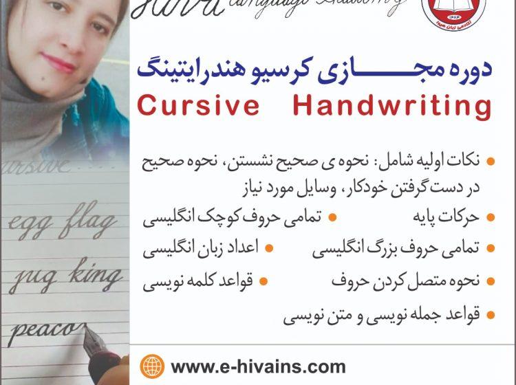 دوره آنلاین آموزش خوشنویسی انگلیسی